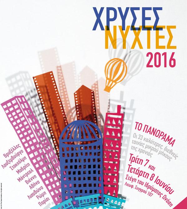 xryses-nyxtes-2016