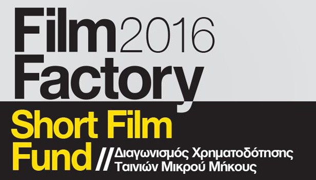 Film Factory Short Film Fund 2016