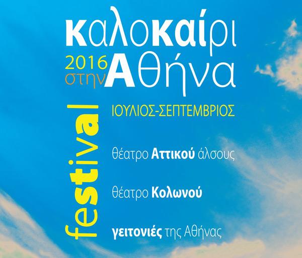 _kalokairi-athens-2016