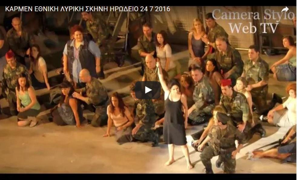 VIDEO KARMEN IRODEIO 24 7 2016