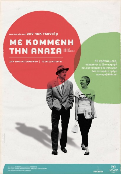 Breathless greek poster FINAL