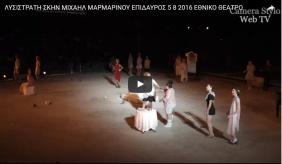 VIDEO LYSISTRATI EPIDAVROS 5 8 2016
