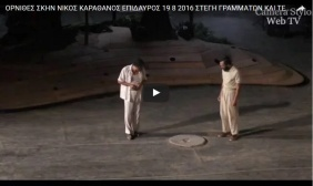 video ornithes 19 8 2016 epidavros