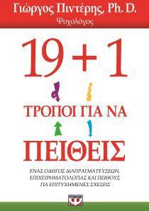 19-1-tropoi-gia-na-peitheis