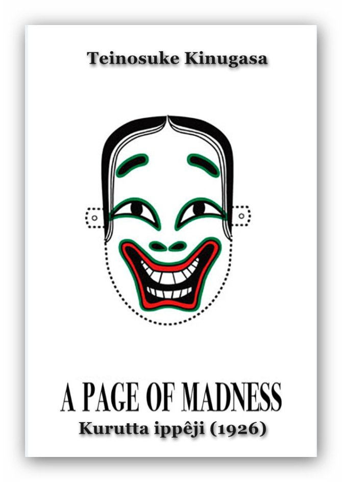 a-page-of-madness
