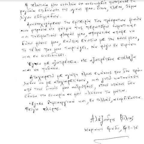 epistoli-alexandrou-veliou