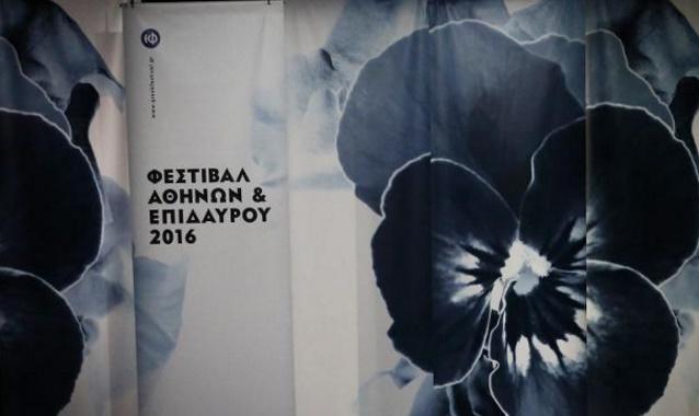 festival-athinon-2016