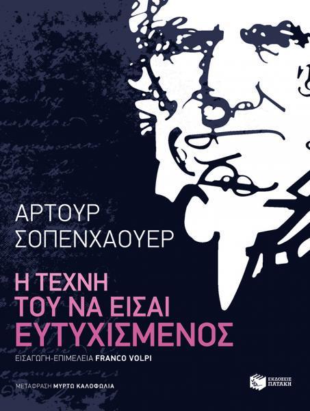 i-texni-tou-na-eisai-eytyxismenos