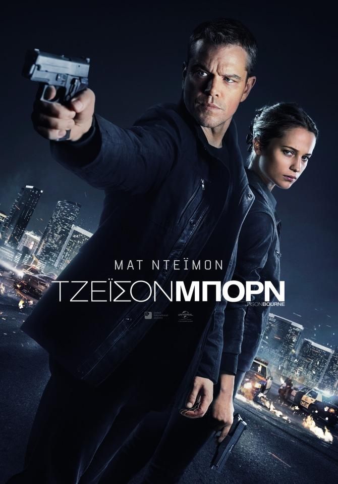 jason-bourne-greek-poster