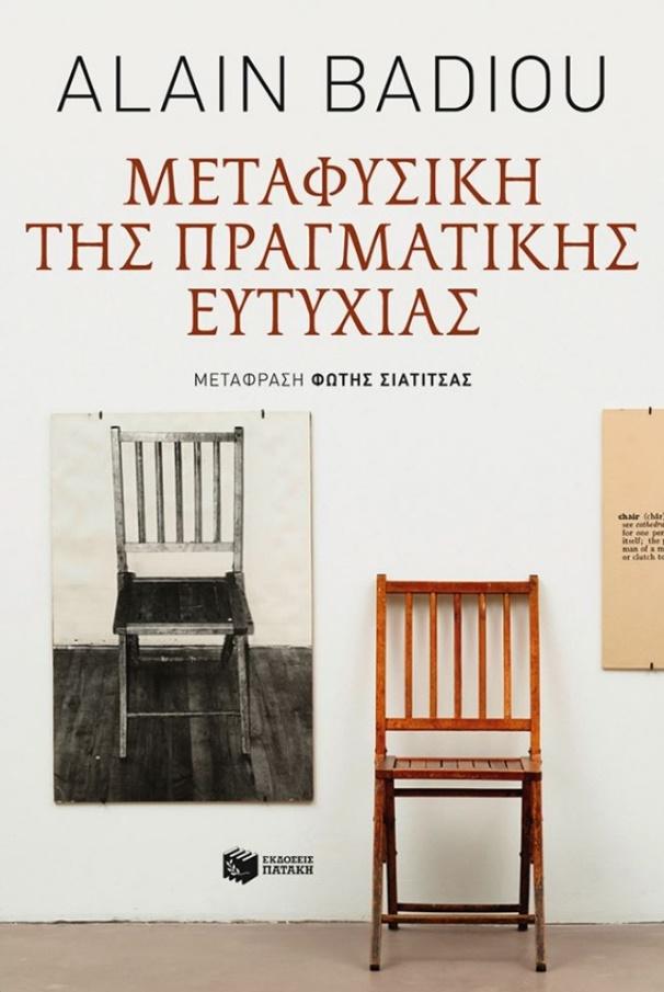 metafysiki-tis-pragmatikis-eytyxias