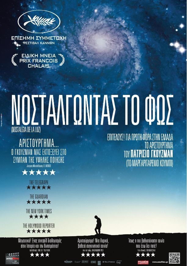 nostalgontas-to-fos-poster-01