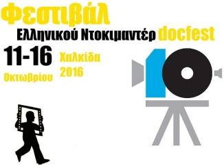 16-docfest-xalkida