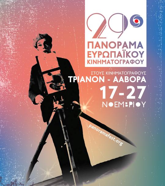 29o-panorama-kinhmatografou