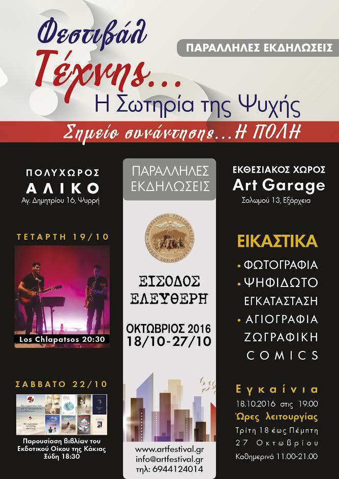 festival-sotiria-tis-psyxis-2016-paralliles-draseis