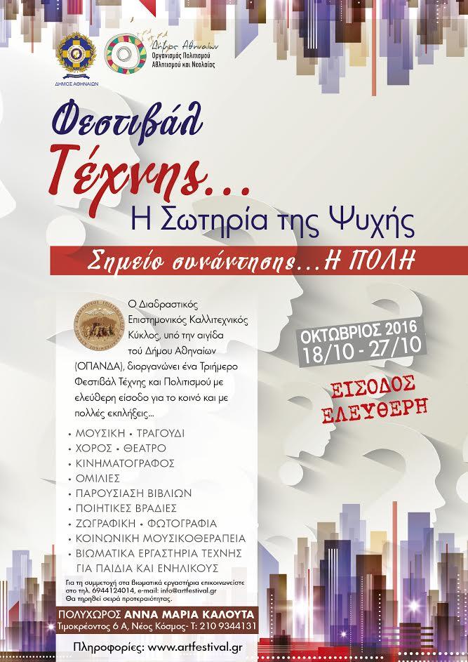 festival-sotiria-tis-psyxis-2016