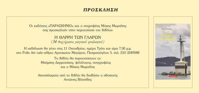 i-thlipsi-ton-glaron-parousiasi