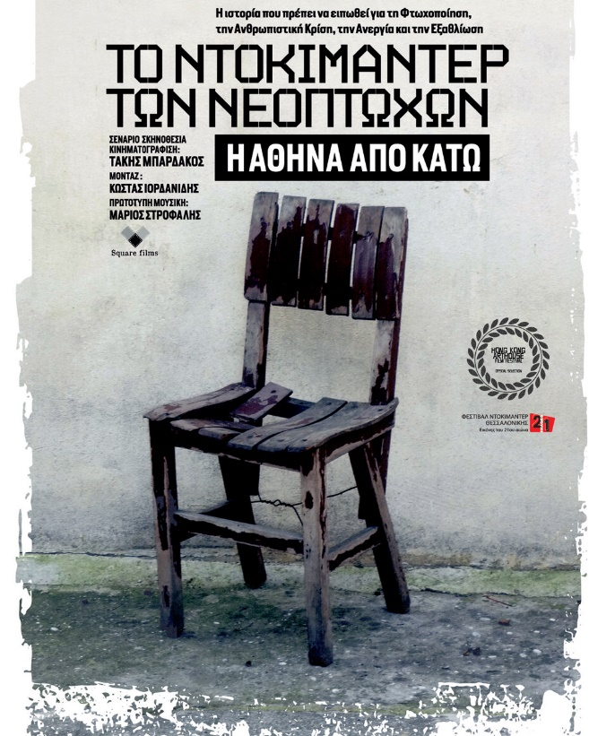 to-ntokimanter-ton-neoptoxon