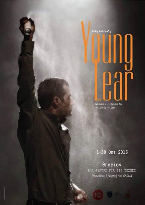young-lear-10