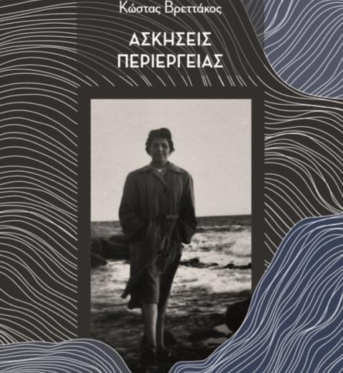 askhseis-periergeias-vrettakos