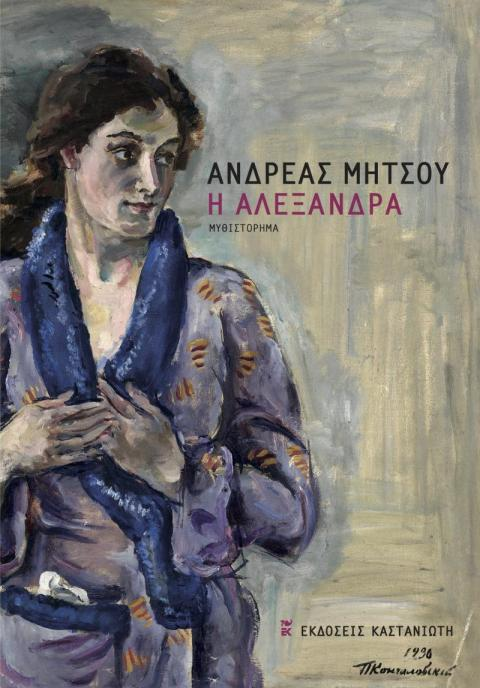 i-alexandra-andrea-mitsou