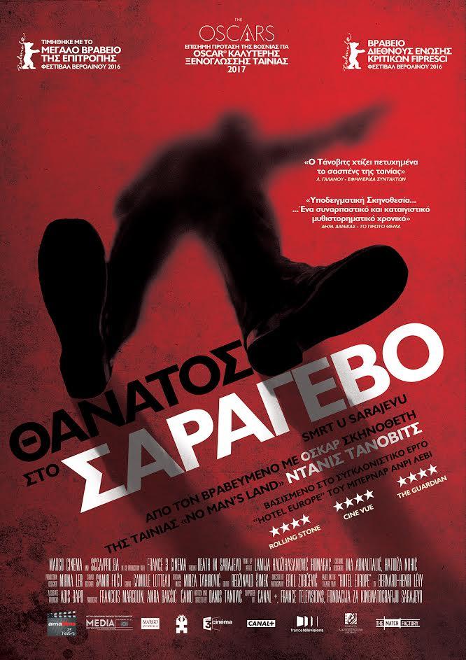thanatos-sto-sarajevo-poster-greek