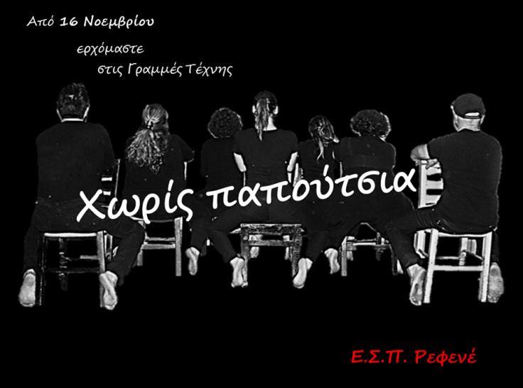xoris-papoutsia-01