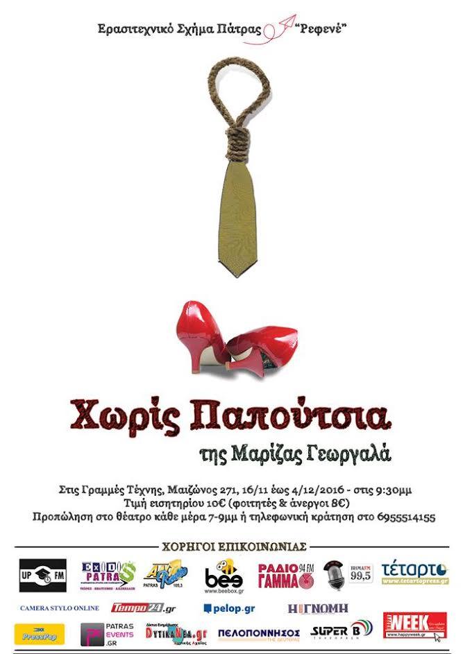 xoris-papoutsia-poster