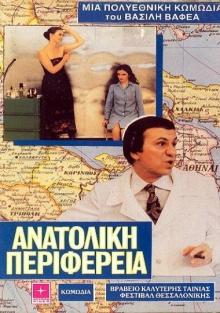 anatoliki-perifereia