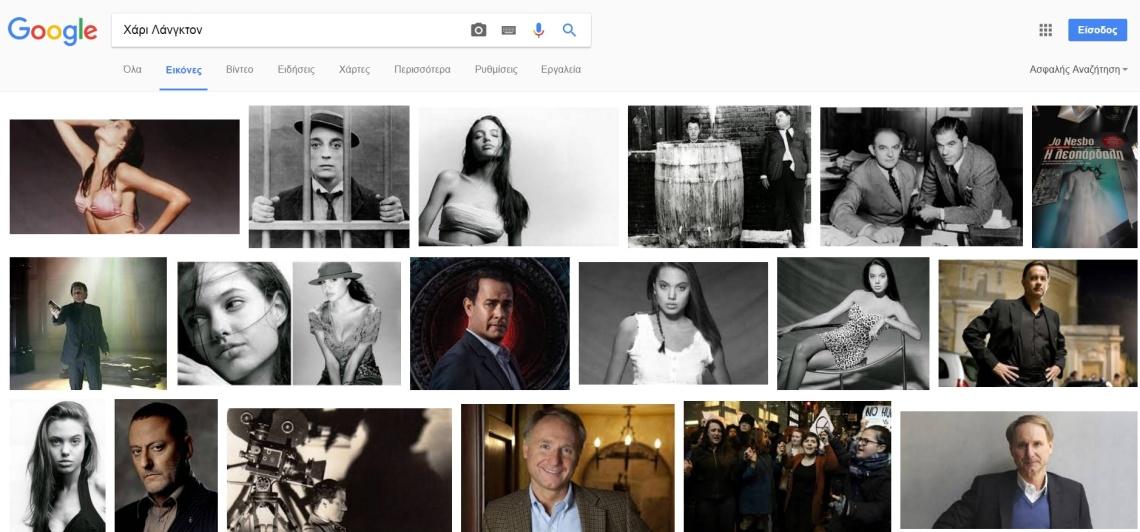 anazitisi-google-gia-foto-langdon