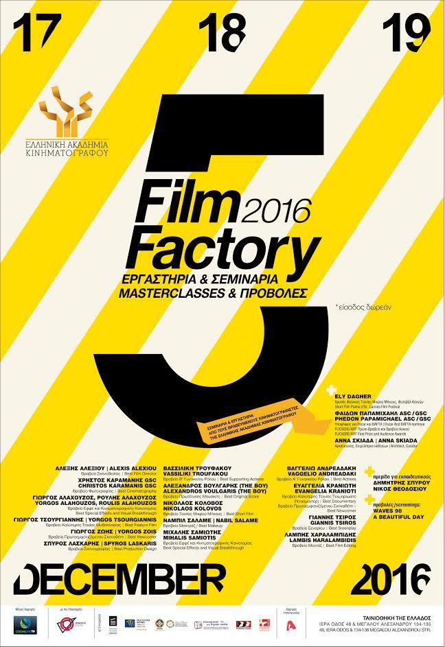athens-film-factory-2016