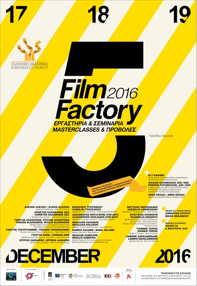 athens-film-factory-2016