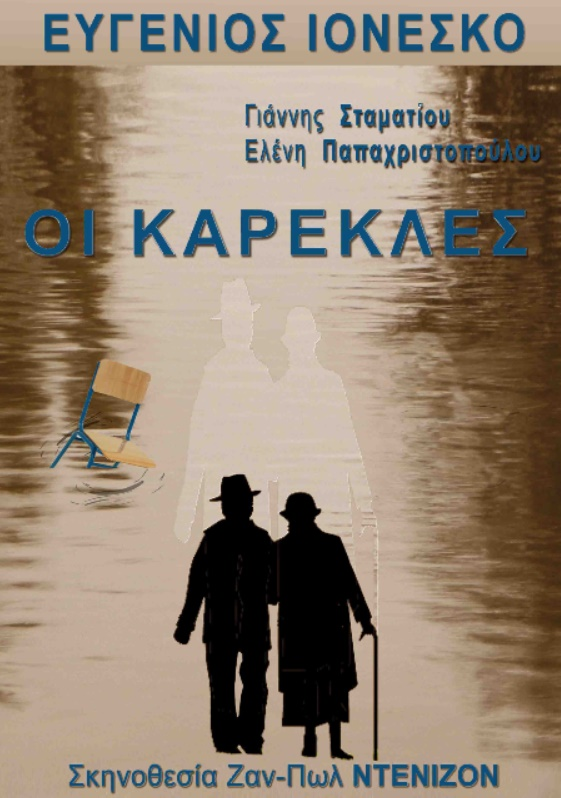 oi-karekles-poster