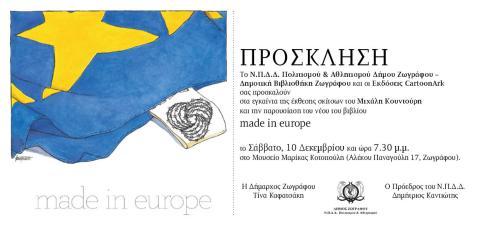 prosklisi_made-in-europe