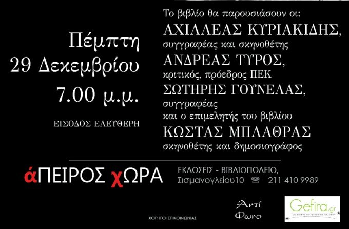 tarkovski-mplathras-proskisi
