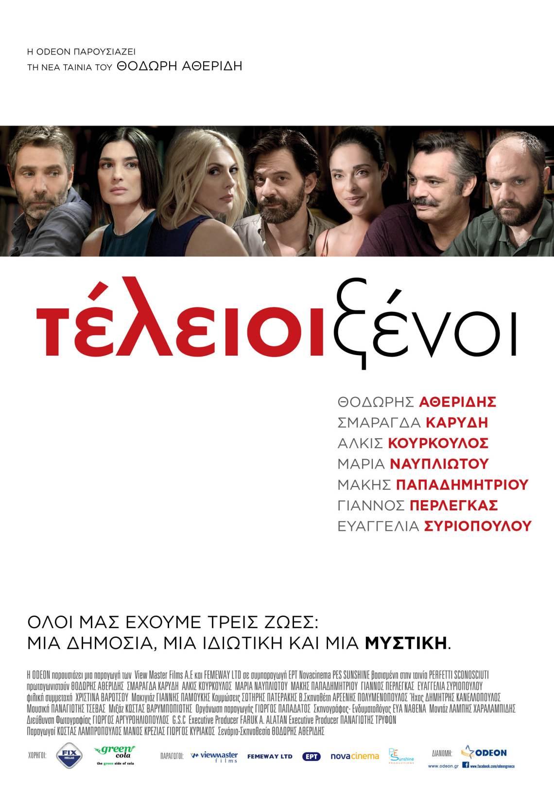 teleioi-ksenoi-poster