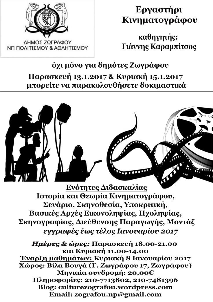ergastiri-kinimatografou-dimou-zografou-2017-afisa-a4