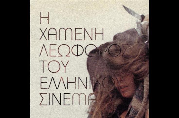 i-xameni-leoforos-tou-ellinikou-cinema