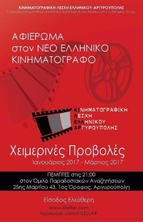 kinimatografiki-lesxi-ellinikou-argyroupolis-programma-ianouariou-martiou-2017-000