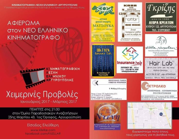 kinimatografiki-lesxi-ellinikou-argyroupolis-programma-ianouariou-martiou-2017-001