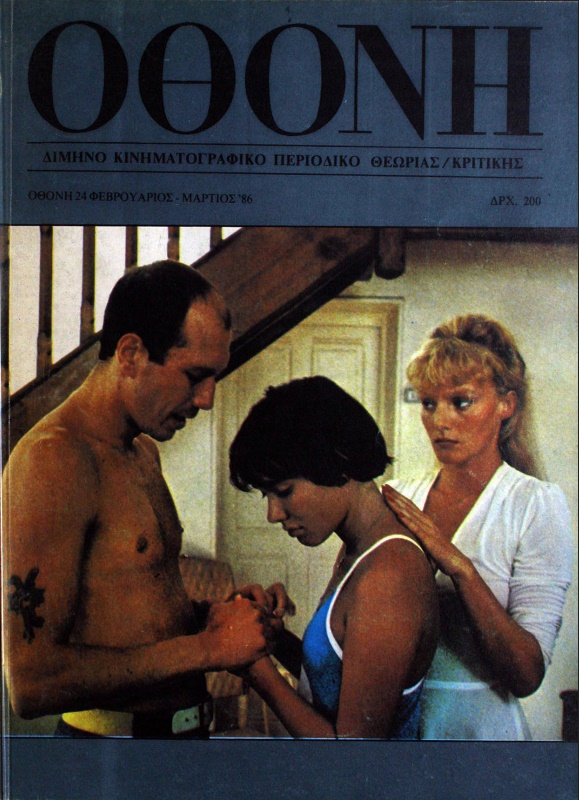 othoni-fevrouarios-martios-1986