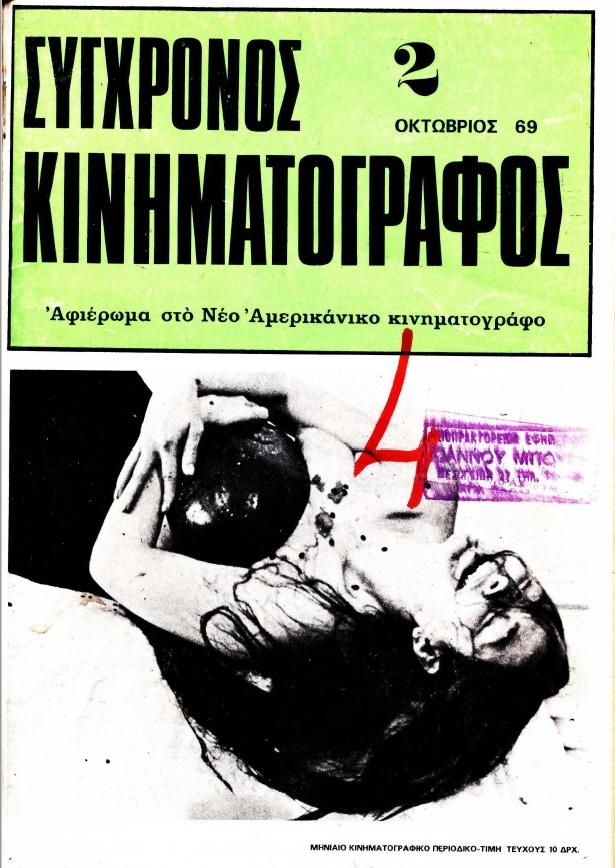sygxronos-kinimatografos-2