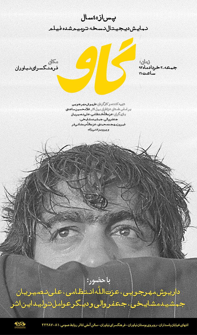 the_cow_gaav_1969_iran_dariush_mehrjui_poster_reissue_high_res