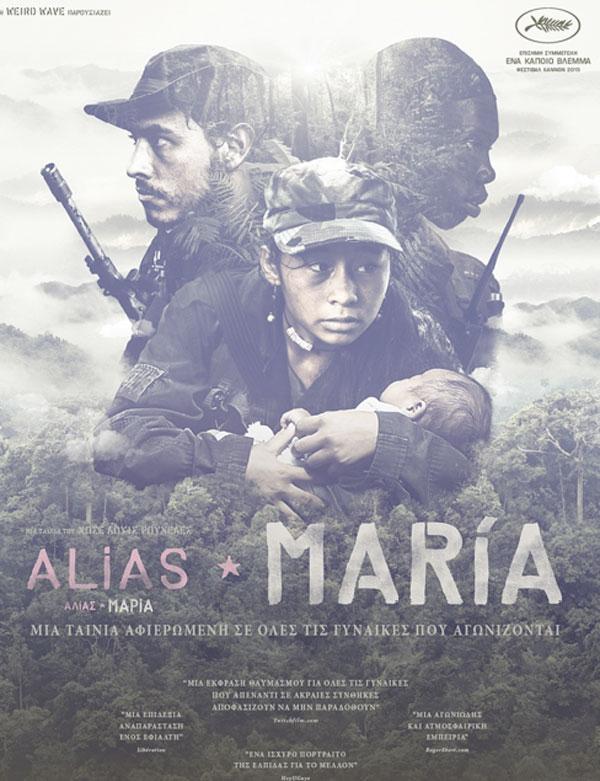 alias-maria