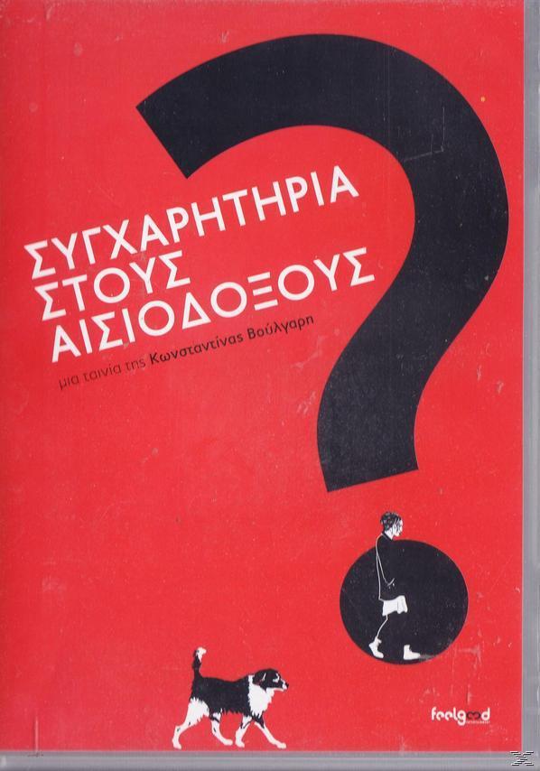 sygxaritiria-stous-aisiodoxous-poster-jpg