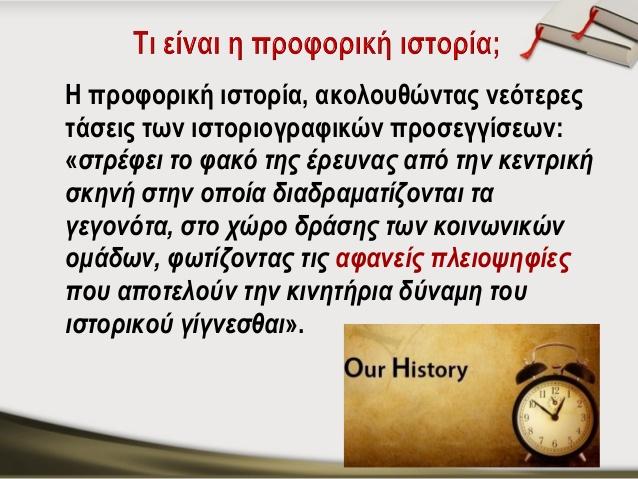 ti-einai-i-proforiki-istoria