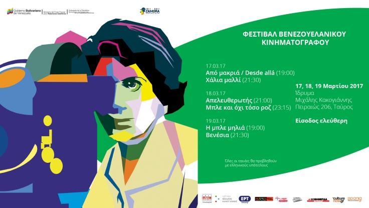 festival venezouelanikou kinimatografou cacoyannis_digital_banner_1920x1080