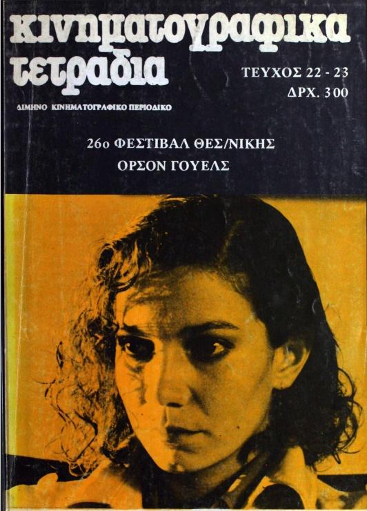 kinimatografika tetradia 22-23