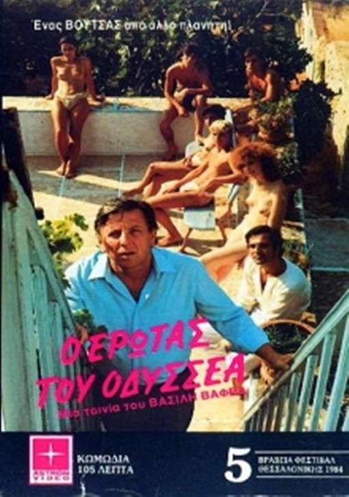 O+erotas+tou+Odyssea poster