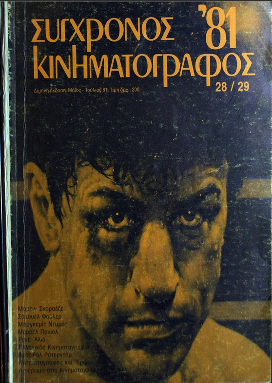 SYGXRONOS KINIMATOGRAFOS 28-29