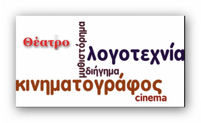 theatro-logotexnia-kai-kinimatografos